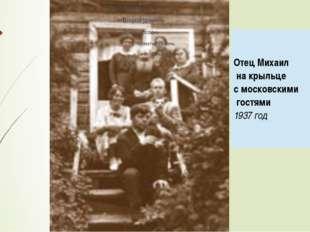 ОтецМихаил на крыльце смосковскими гостями 1937 год