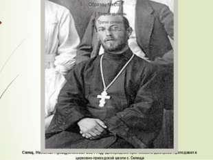 Свящ. Николай Правдолюбов. 1924 год. Двоюродный брат Михаила Дмитрева. Препод