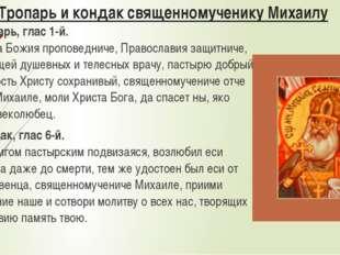 Тропарь и кондак священномученику Михаилу Тропарь, глас 1-й. Слова Божия проп