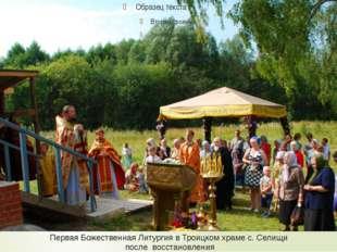 Первая Божественная Литургия в Троицком храме с. Селищи после восстановления