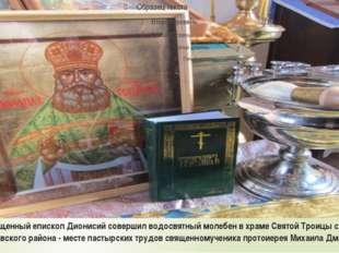 Преосвященный епископ Дионисий совершил водосвятный молебен в храме Святой Тр