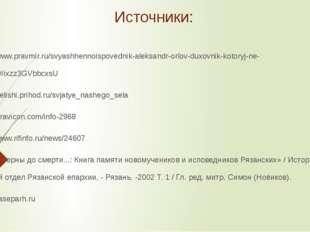 Источники: 1. http://www.pravmir.ru/svyashhennoispovednik-aleksandr-orlov-dux