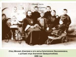 Отец Михаил Дмитрев и его мать,Капитолина Евдокимовна, с детьми отца Анатолия