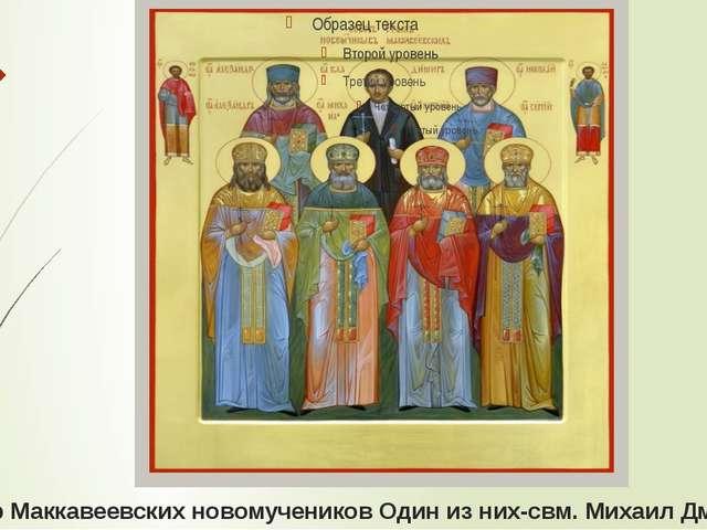 Собор Маккавеевских новомучеников Один из них-свм. Михаил Дмитриев
