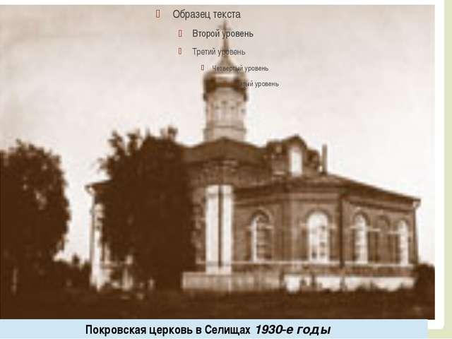 Покровская церковь вСелищах1930-егоды