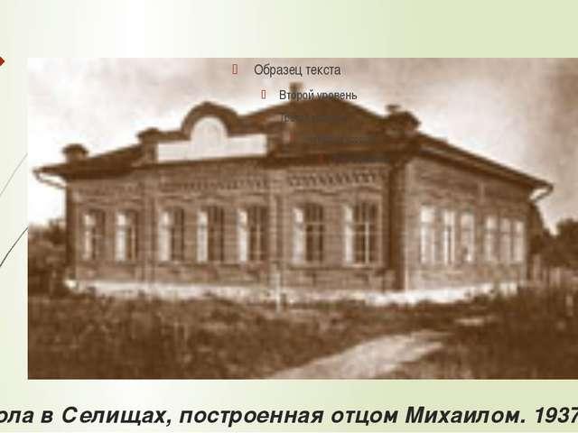 Школа в Селищах, построенная отцом Михаилом. 1937 год
