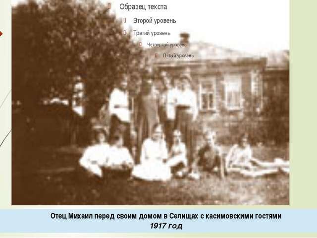 ОтецМихаилпередсвоим домом вСелищахскасимовскимигостями 1917 год