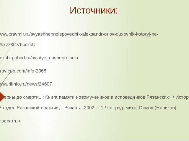 Источники: 1. http://www.pravmir.ru/svyashhennoispovednik-aleksandr-orlov-dux...