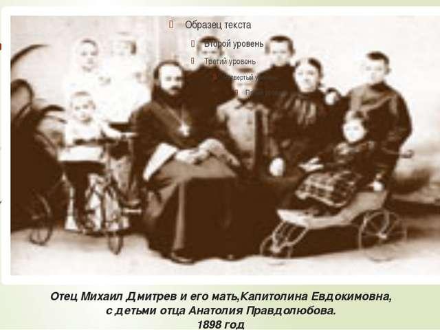 Отец Михаил Дмитрев и его мать,Капитолина Евдокимовна, с детьми отца Анатолия...