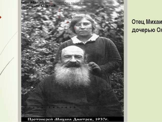 Отец Михаил с дочерью Ольгой