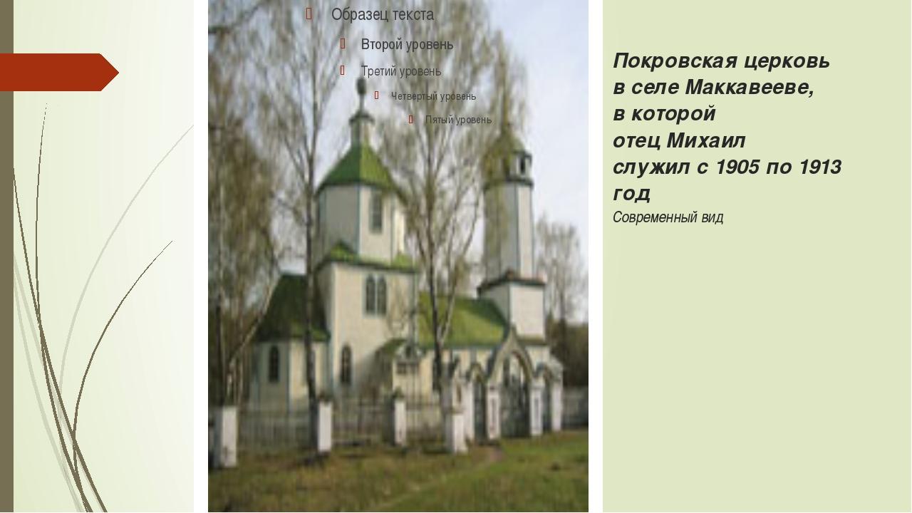 Покровская церковь в селе Маккавееве, в которой отец Михаил служил с 1905 по...