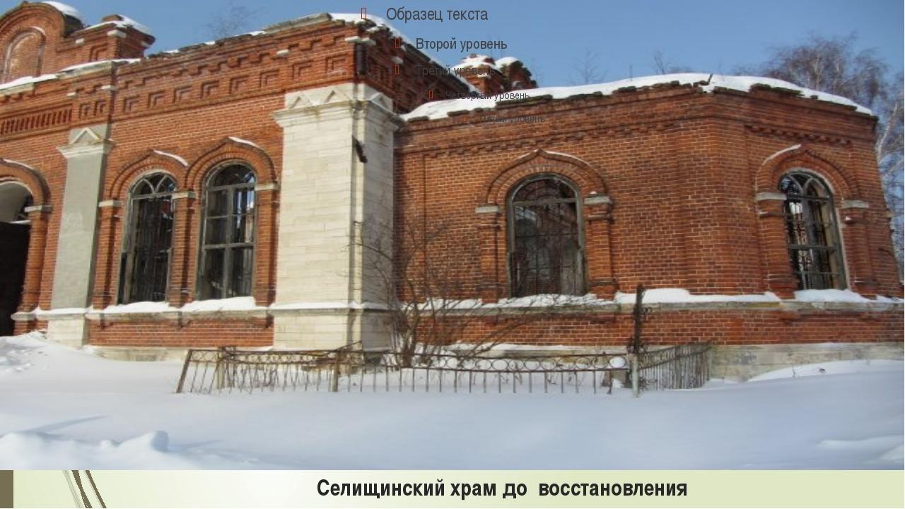 Селищинский храм до восстановления