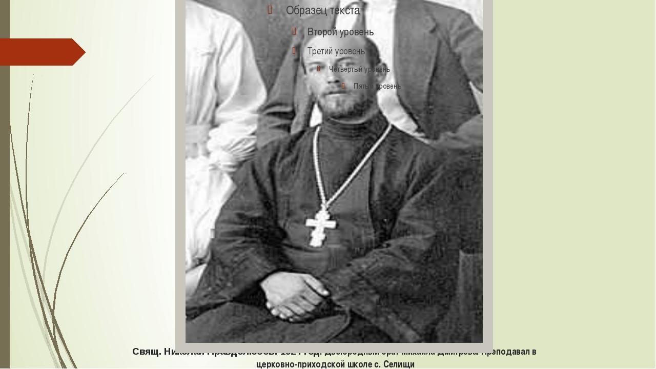 Свящ. Николай Правдолюбов. 1924 год. Двоюродный брат Михаила Дмитрева. Препод...