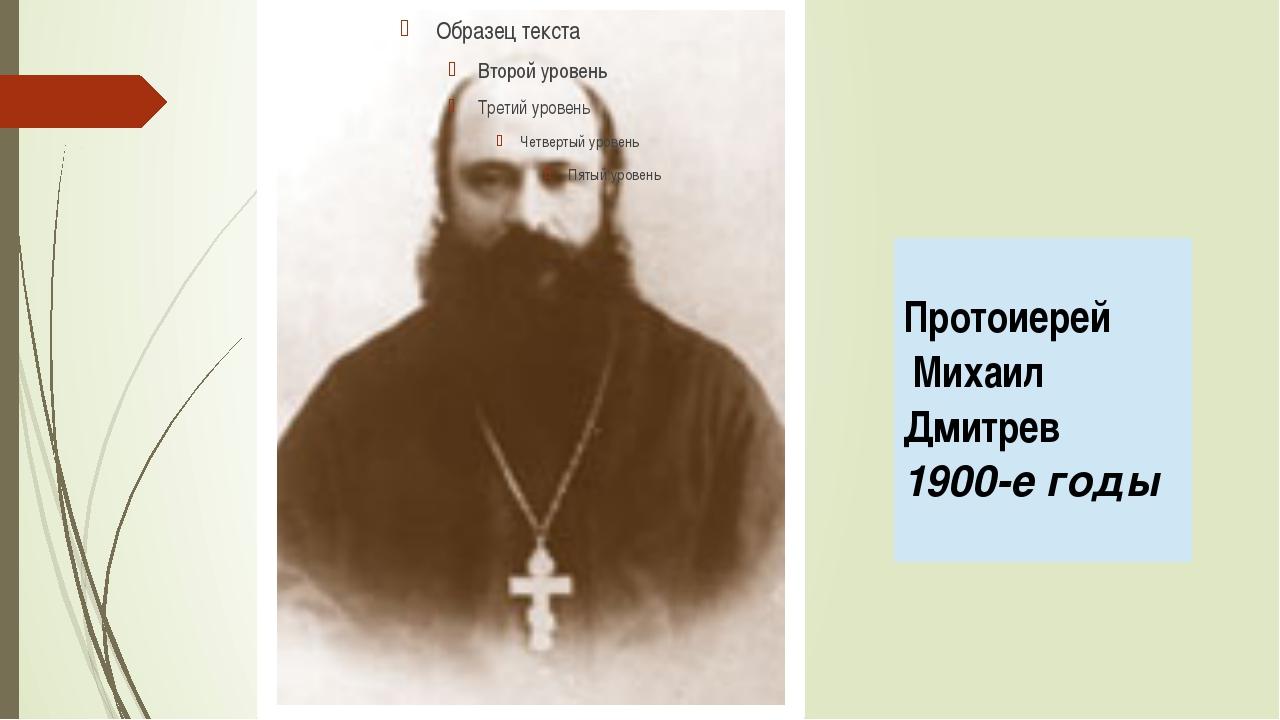 Протоиерей МихаилДмитрев 1900-е годы