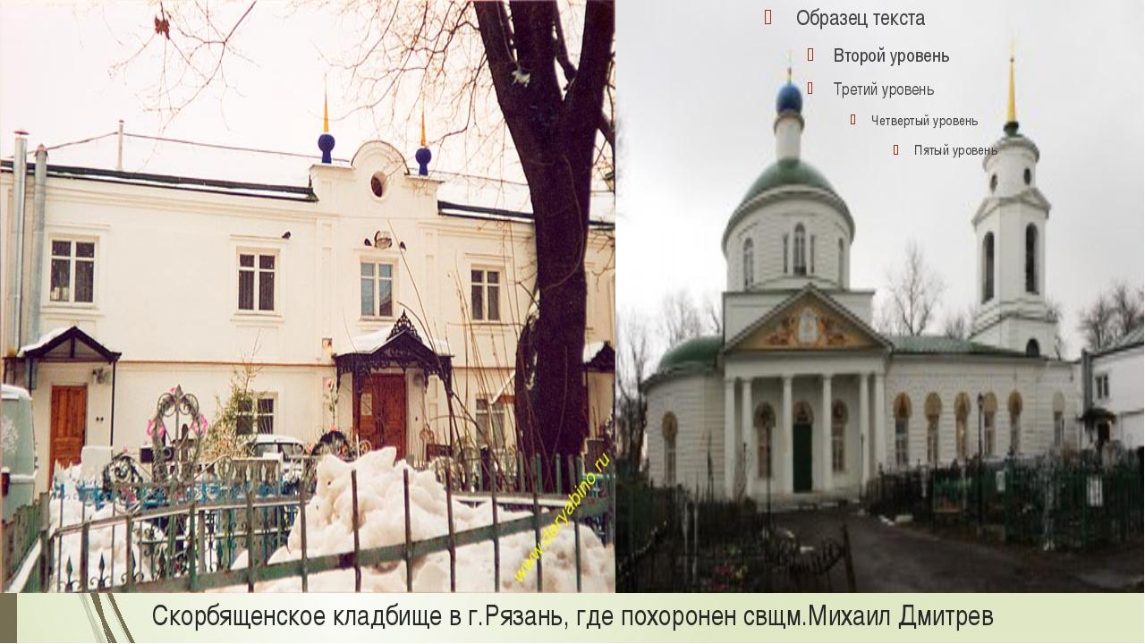 Скорбященское кладбище в г.Рязань, где похоронен свщм.Михаил Дмитрев
