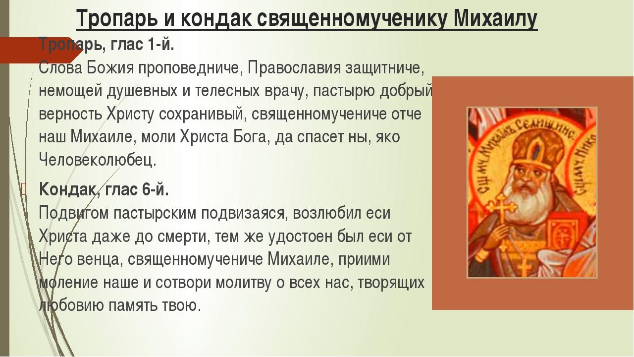 Тропарь и кондак священномученику Михаилу Тропарь, глас 1-й. Слова Божия проп...