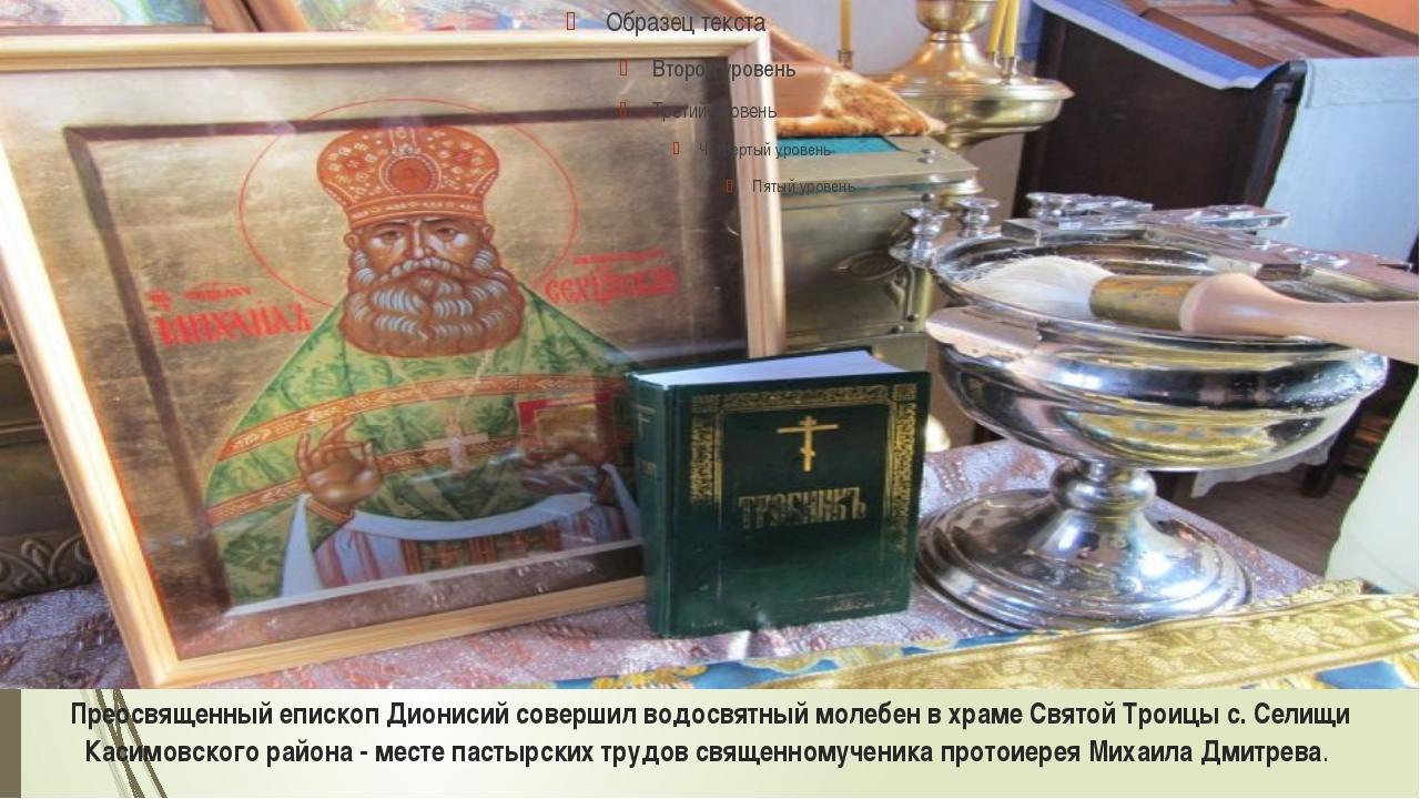 Преосвященный епископ Дионисий совершил водосвятный молебен в храме Святой Тр...