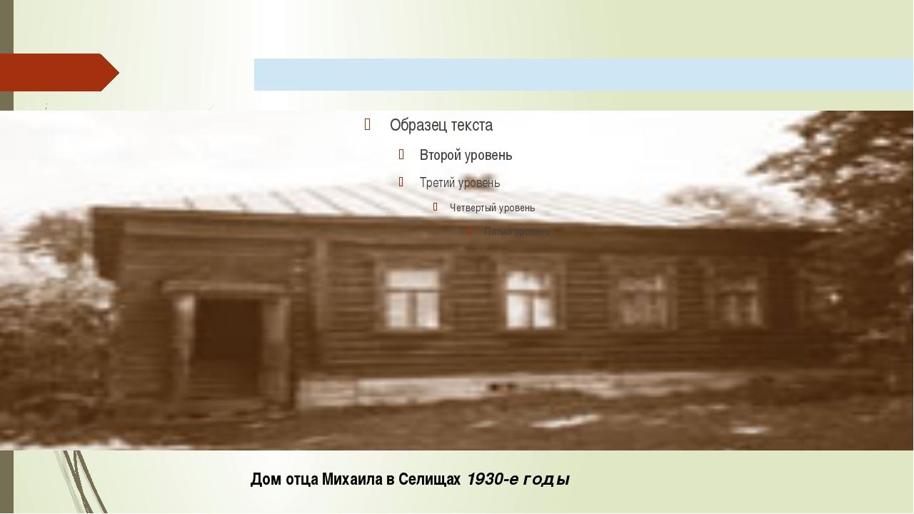 Дом отца Михаила в Селищах 1930-е годы