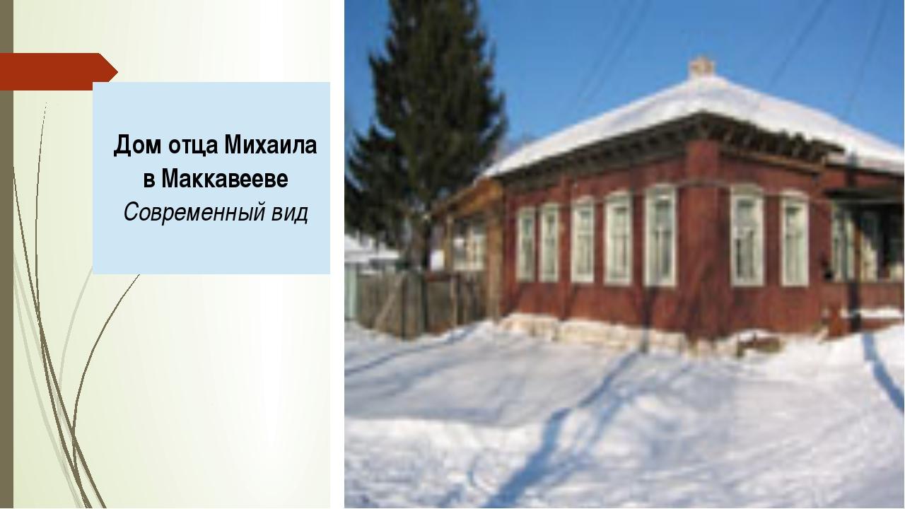 Дом отца Михаила вМаккавееве Современный вид