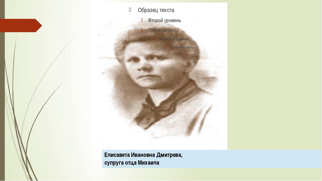 ЕлисаветаИвановнаДмитрева, супруга отца Михаила