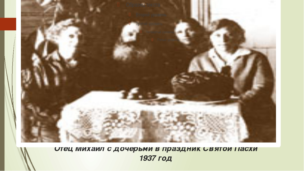 Отец Михаил с дочерьми в праздник Святой Пасхи 1937 год
