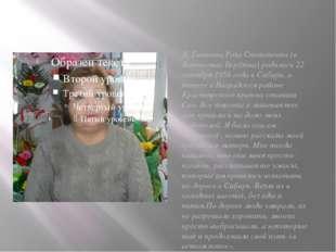 Я, Ганшина Роза Степановна (в девичестве Берёзова) родилась 22 октября 1956 г