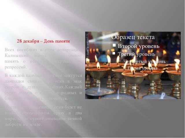 28 декабря – День памяти Всех погибших в годы депортации. Калмыцкий народ свя...