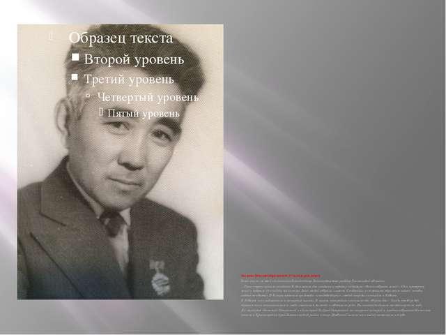 Басанов Николай Кирсанович 1934 года рождения Выселялся с семьей из станицы...