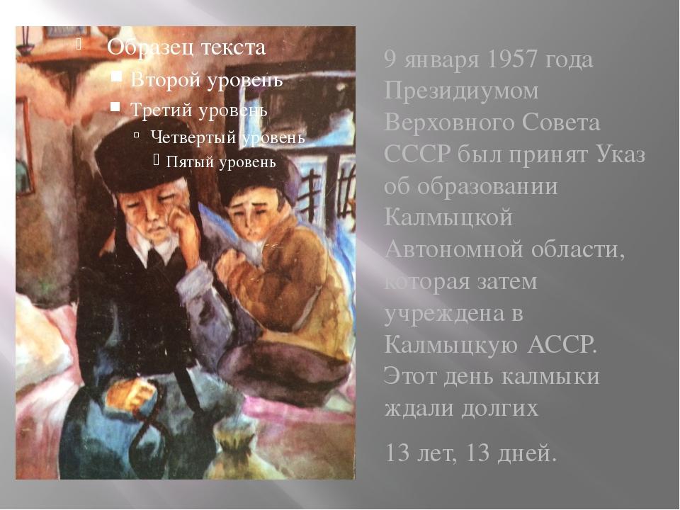9 января 1957 года Президиумом Верховного Совета СССР был принят Указ об обра...