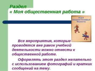 Раздел « Моя общественная работа »  Все мероприятия, которые проводятся в