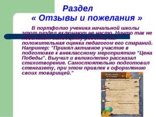 Раздел « Отзывы и пожелания »  В портфолио ученика начальной школы э