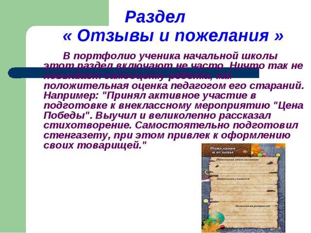 Раздел « Отзывы и пожелания »  В портфолио ученика начальной школы э...