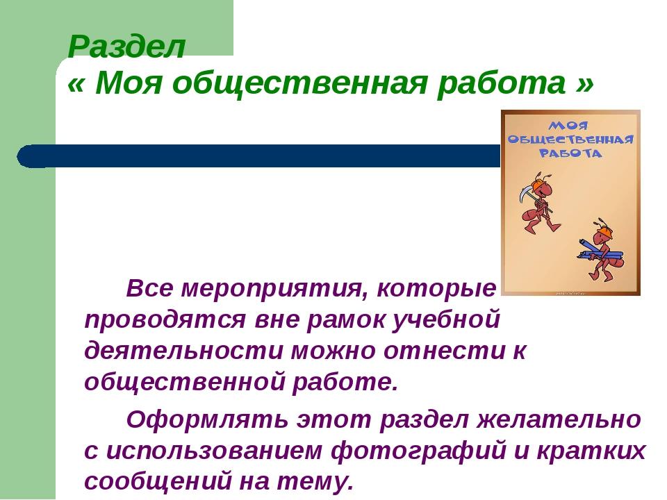 Раздел « Моя общественная работа »  Все мероприятия, которые проводятся в...