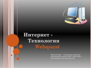 Интернет - Технология Webquest Презентация выполнена учителем иностранного яз