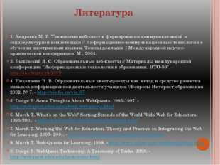 Литература 1. Андреева М. В. Технологии веб-квест в формировании коммуникати