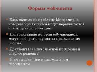 Формы web-квеста База данных по проблеме Микромир, в котором обучающиеся мог