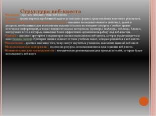 Структура веб-квеста Введение - краткое описание темы веб-квеста. Задание -