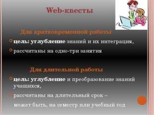 Web-квесты Для кратковременной работы цель: углубление знаний и их интеграци