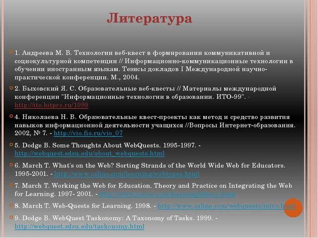 Литература 1. Андреева М. В. Технологии веб-квест в формировании коммуникати...