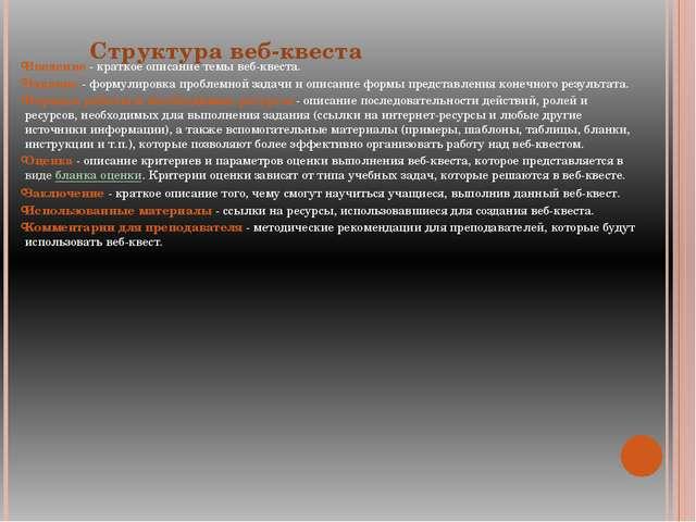 Структура веб-квеста Введение - краткое описание темы веб-квеста. Задание -...