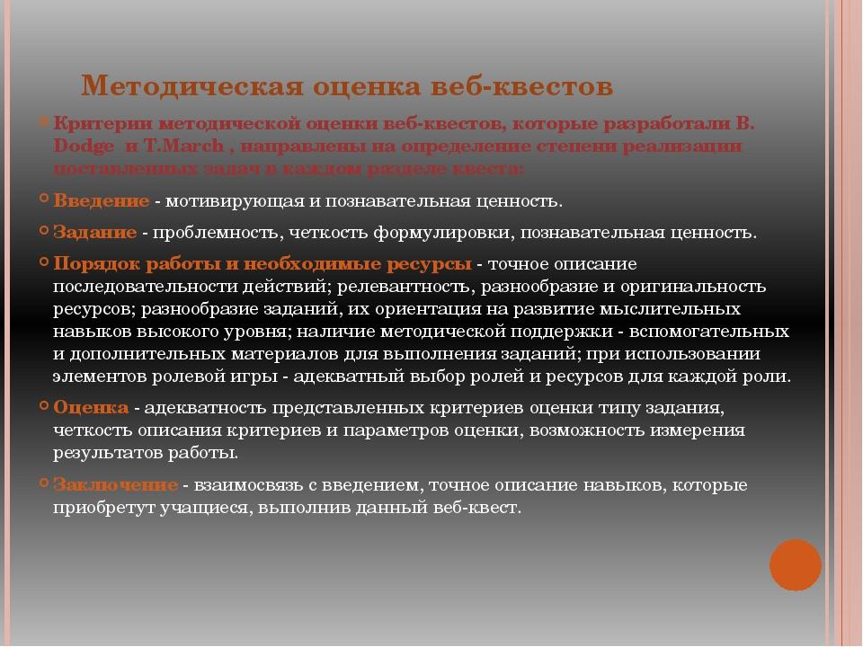 Методическая оценка веб-квестов Критерии методической оценки веб-квестов, ко...