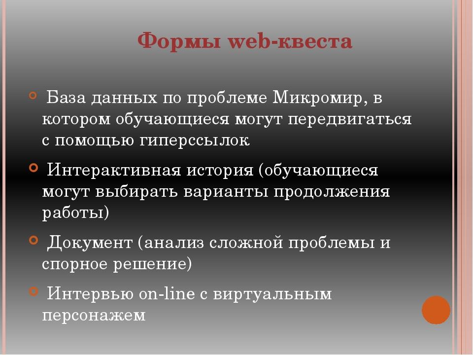Формы web-квеста База данных по проблеме Микромир, в котором обучающиеся мог...