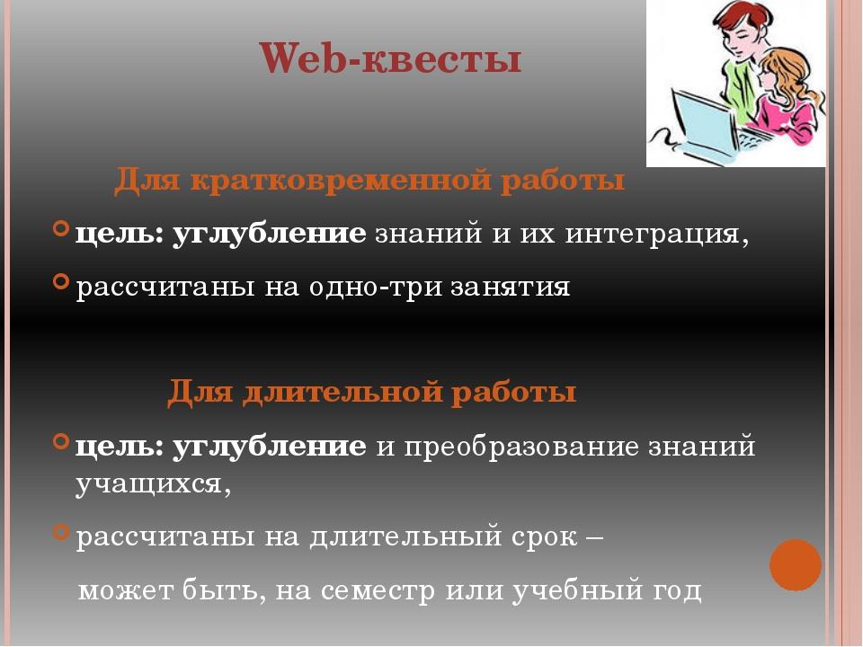 Web-квесты Для кратковременной работы цель: углубление знаний и их интеграци...