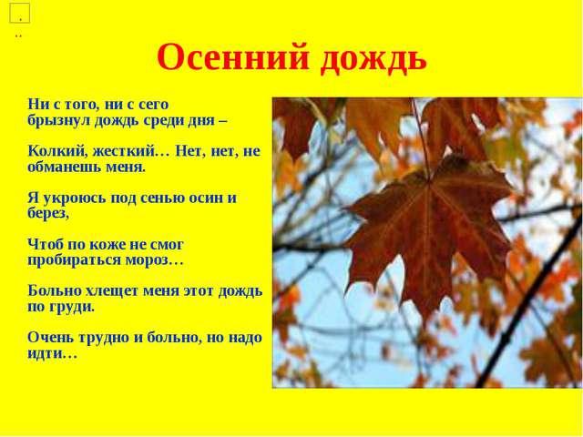 Осенний дождь Ни с того, ни с сего брызнул дождь среди дня – Колкий, жесткий…...