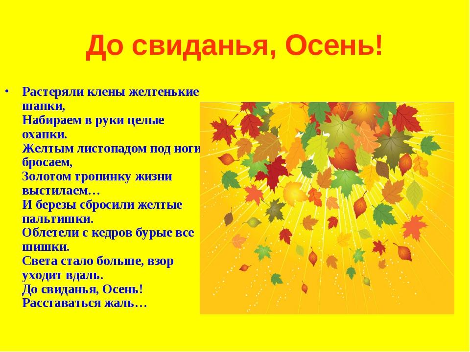 До свиданья, Осень! Растеряли клены желтенькие шапки, Набираем в руки целые о...