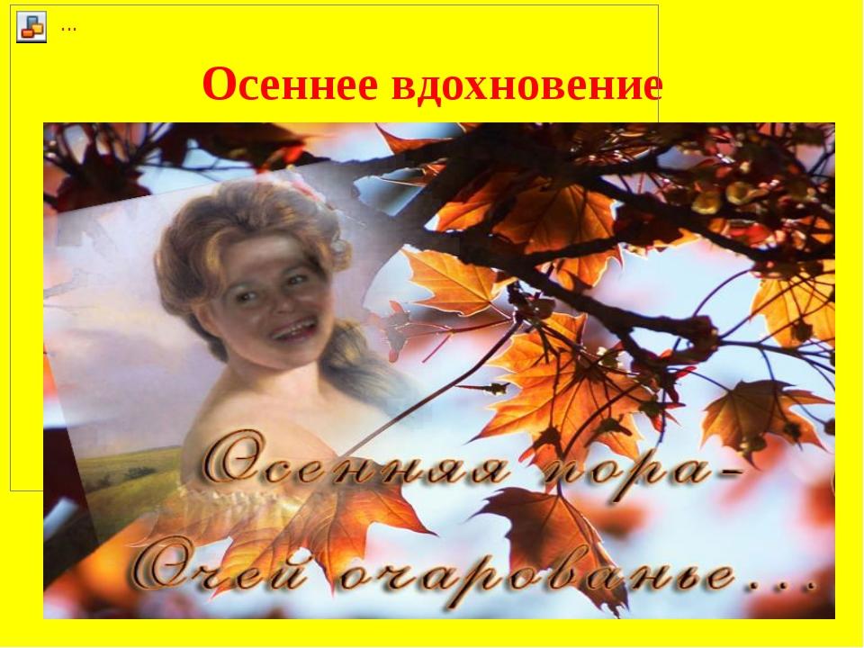 Осеннее вдохновение