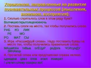 Упражнения, направленные на развитие познавательных процессов (мышления, вним