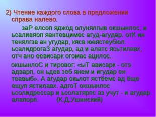 2) Чтение каждого слова в предложении справа налево. заР елсоп яджод олунялгы
