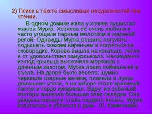2) Поиск в тексте смысловых несуразностей при чтении. В одном домике жила у х