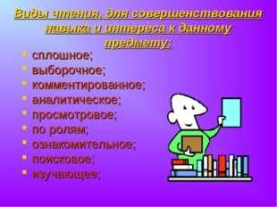 Виды чтения, для совершенствования навыка и интереса к данному предмету: спло
